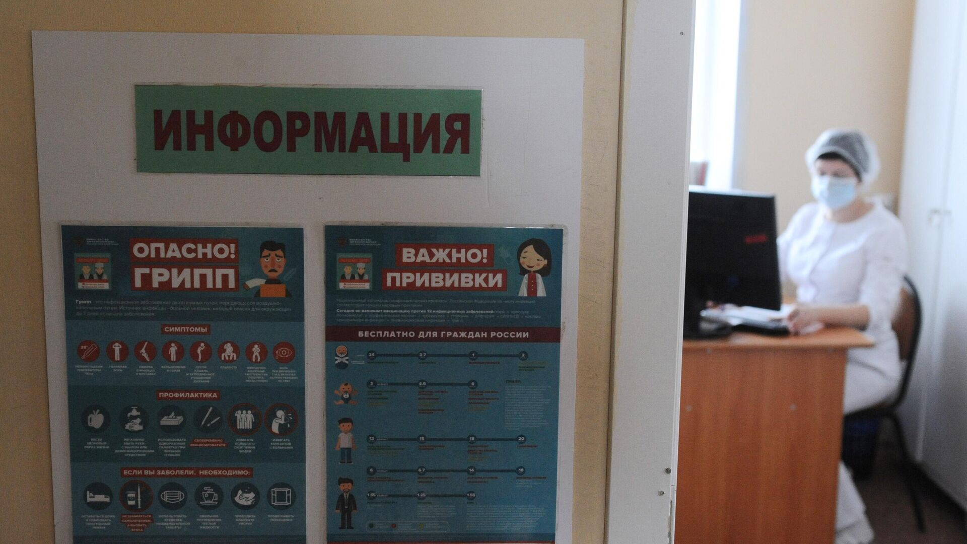 Information posters in the clinic - RIA Novosti, 1920, 11/26/2020