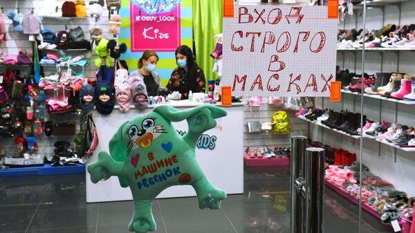 Объявление на двери магазина в торговом центре в Новосибирске
