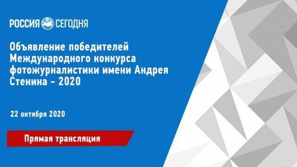 LIVE: Объявление победителей Международного конкурса фотожурналистики имени Андрея Стенина-2020
