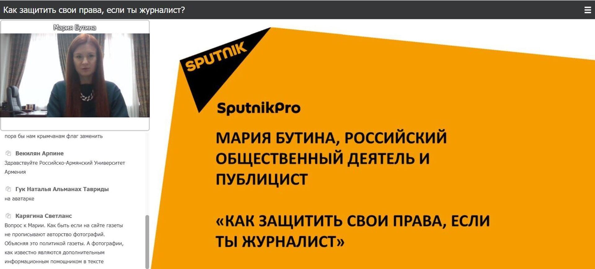 Мария Бутина на вебинаре просветительского проекта SputnikPro - РИА Новости, 1920, 30.10.2020