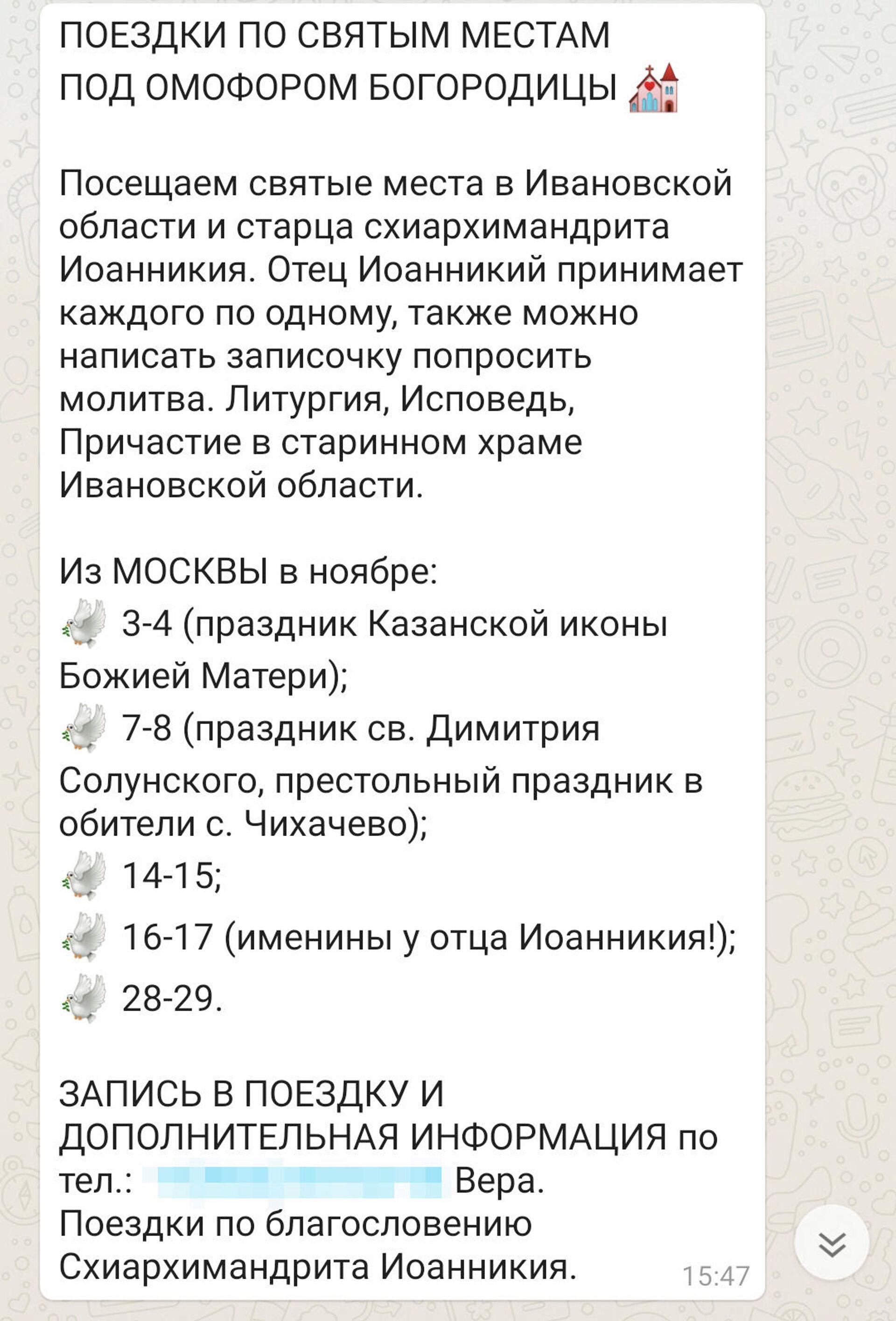 Переписка с организаторами паломничества в Чихачево - РИА Новости, 1920, 02.11.2020