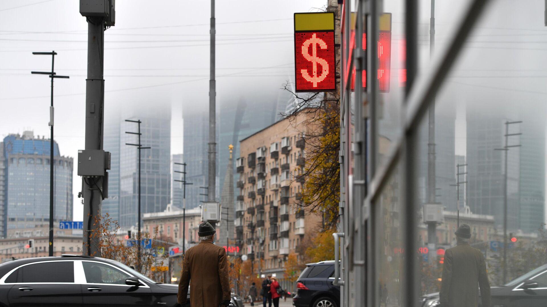Электронное табло со знаком доллара на одной из улиц в Москве - РИА Новости, 1920, 05.11.2020