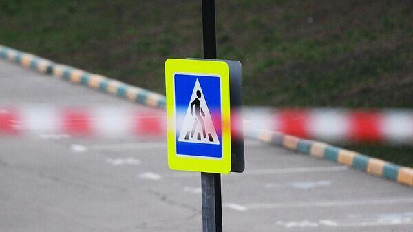 Знак пешеходного перехода, ограниченного лентой