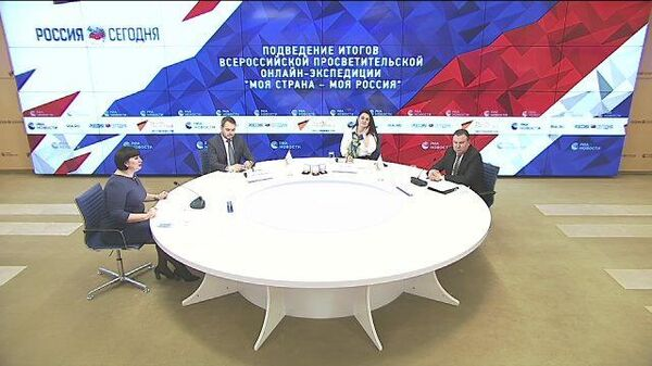 Подведение итогов Всероссийской просветительской онлайн-экспедиции Моя страна – моя Россия