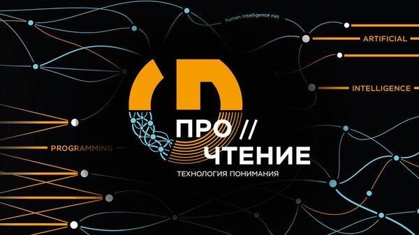 Технологический конкурс Up Great ПРО//ЧТЕНИЕ
