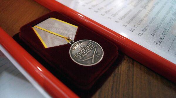 Медаль красноармейца Алексея Степановича Нестеренко За боевые заслуги