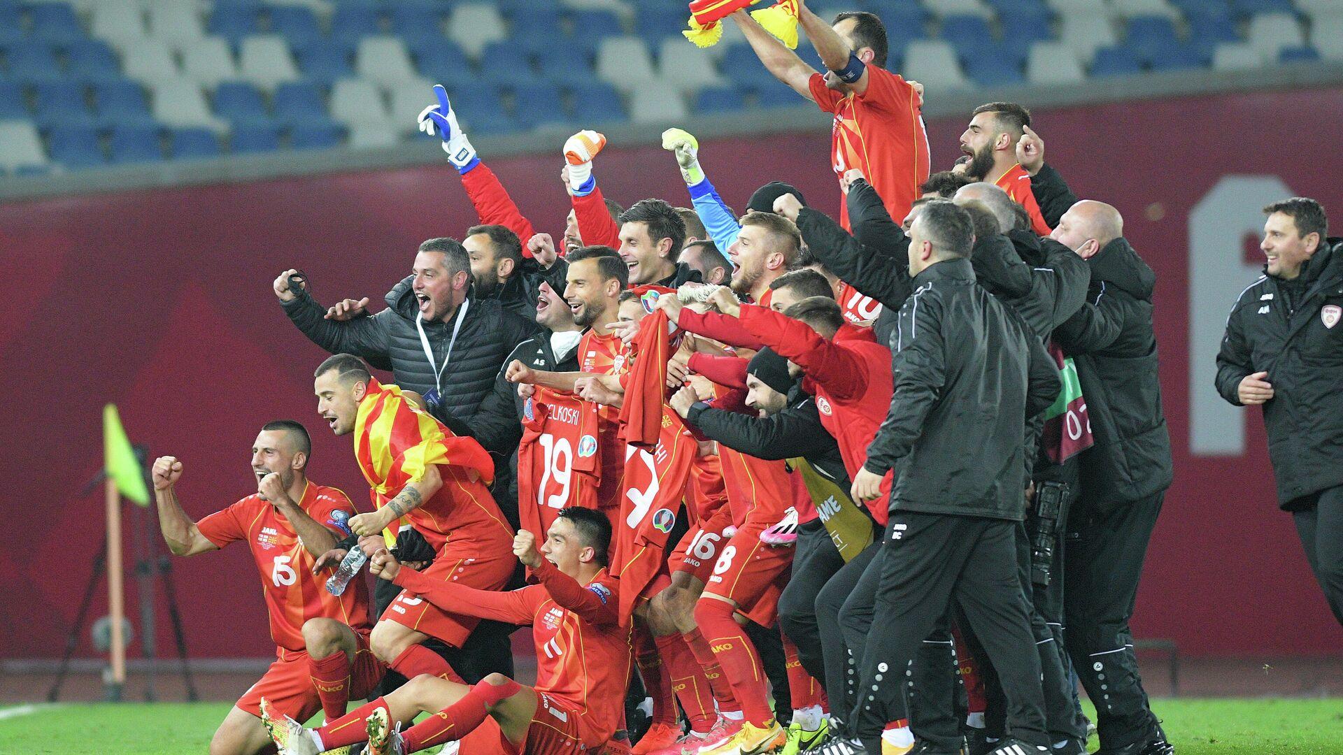 Футболисты сборной Северной Македонии радуются выходу на ЕВРО-2020 - РИА Новости, 1920, 13.11.2020