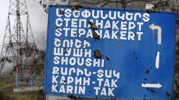 Указатель на участке дороги в Лачинском коридоре
