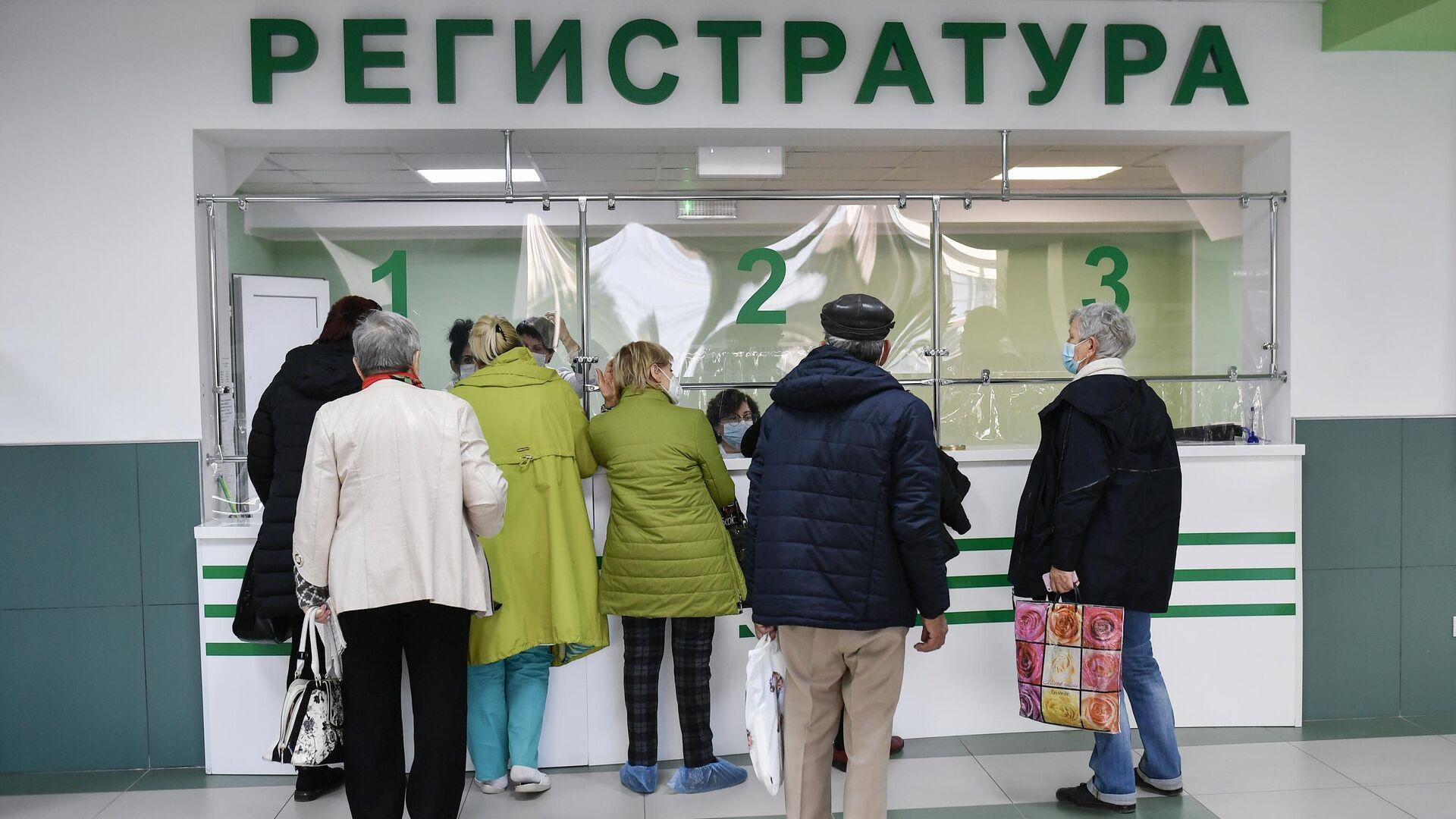 Люди в очереди в регистратуре городской поликлиники №7 в Симферополе - РИА Новости, 1920, 19.11.2020
