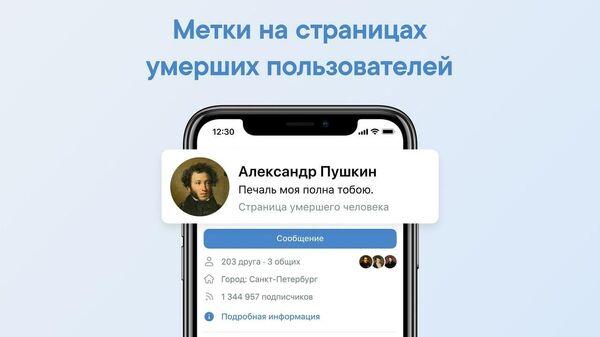 Метки на странице умерших пользователей ВКонтакте