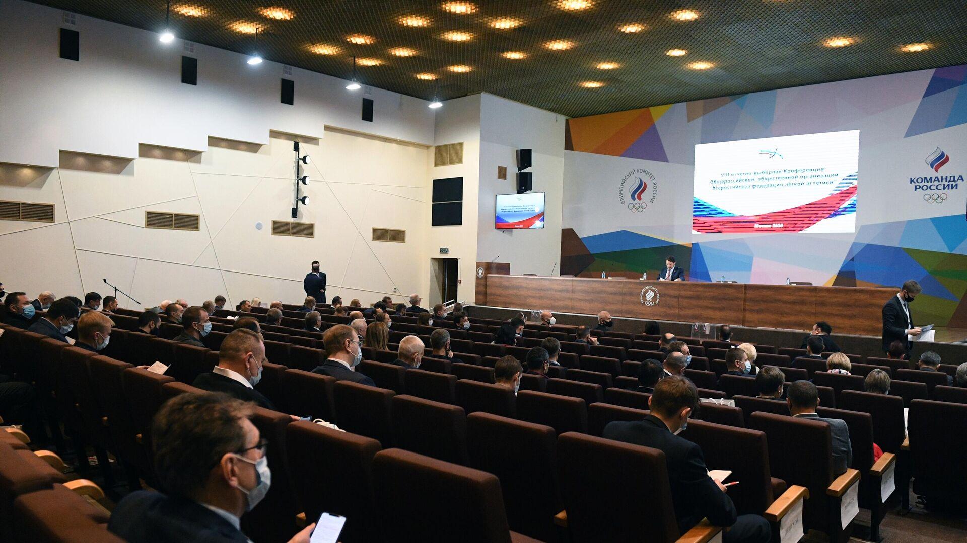 Отчетно-выборная конференция ВФЛА - РИА Новости, 1920, 30.11.2020