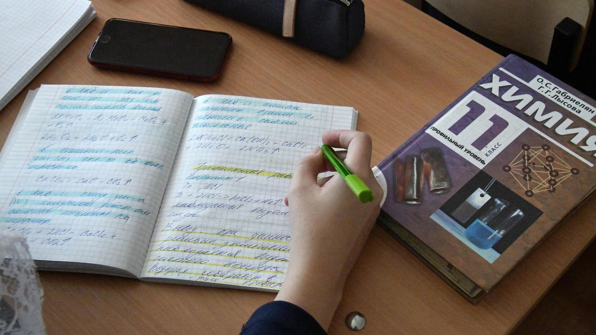 Во время урока в общеобразовательной школе №42 города Читы - РИА Новости, 1920, 15.04.2021