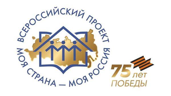 Логотип Всероссийского конкурса Моя страна - моя Россия