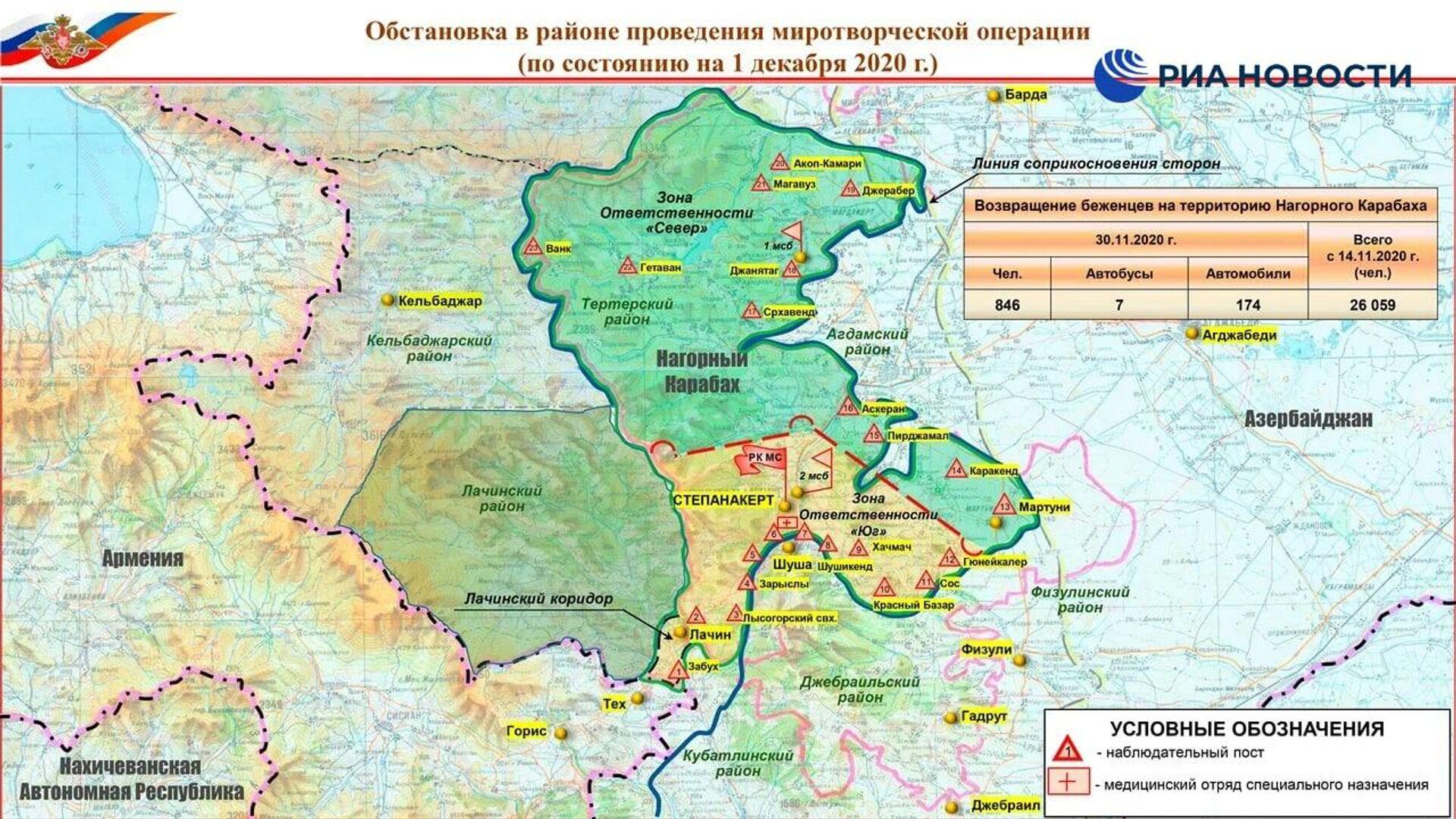 Обстановка в районе проведения миротворческой операции в Нагорном Карабахе на 1 декабря 2020 - РИА Новости, 1920, 01.12.2020