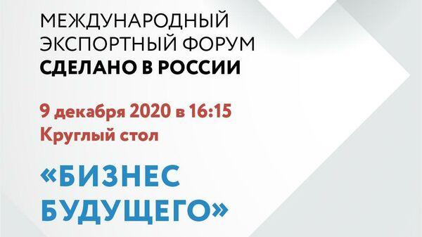 На Форуме Сделано в России обсудят развитие инновационного бизнеса