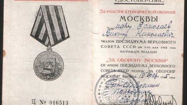 Удостоверение за участие в обороне Москвы