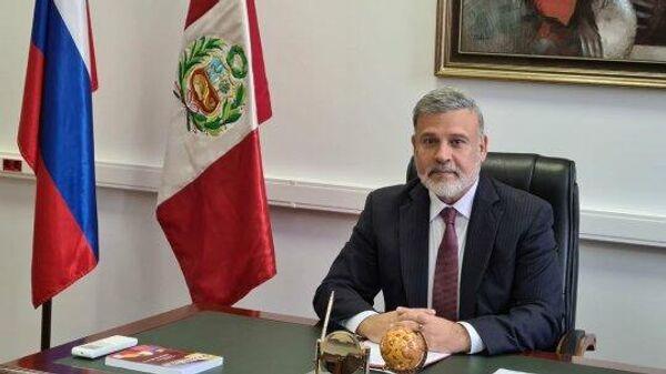 Чрезвычайный и полномочный посол Перу в Российской Федерации Хуан Хенаро Дель Кампо Родригес
