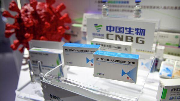 Упаковка средства для борьбы с вирусом COVID-19 производства китайской фармацевтической фирмы Sinopharm