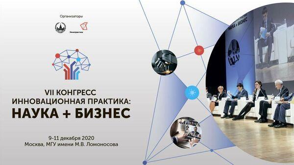 VII Конгресс Инновационная практика: наука + бизнес