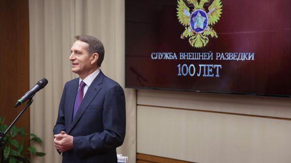 Нарышкин рассказал о проектах по истории отечественной внешней разведки