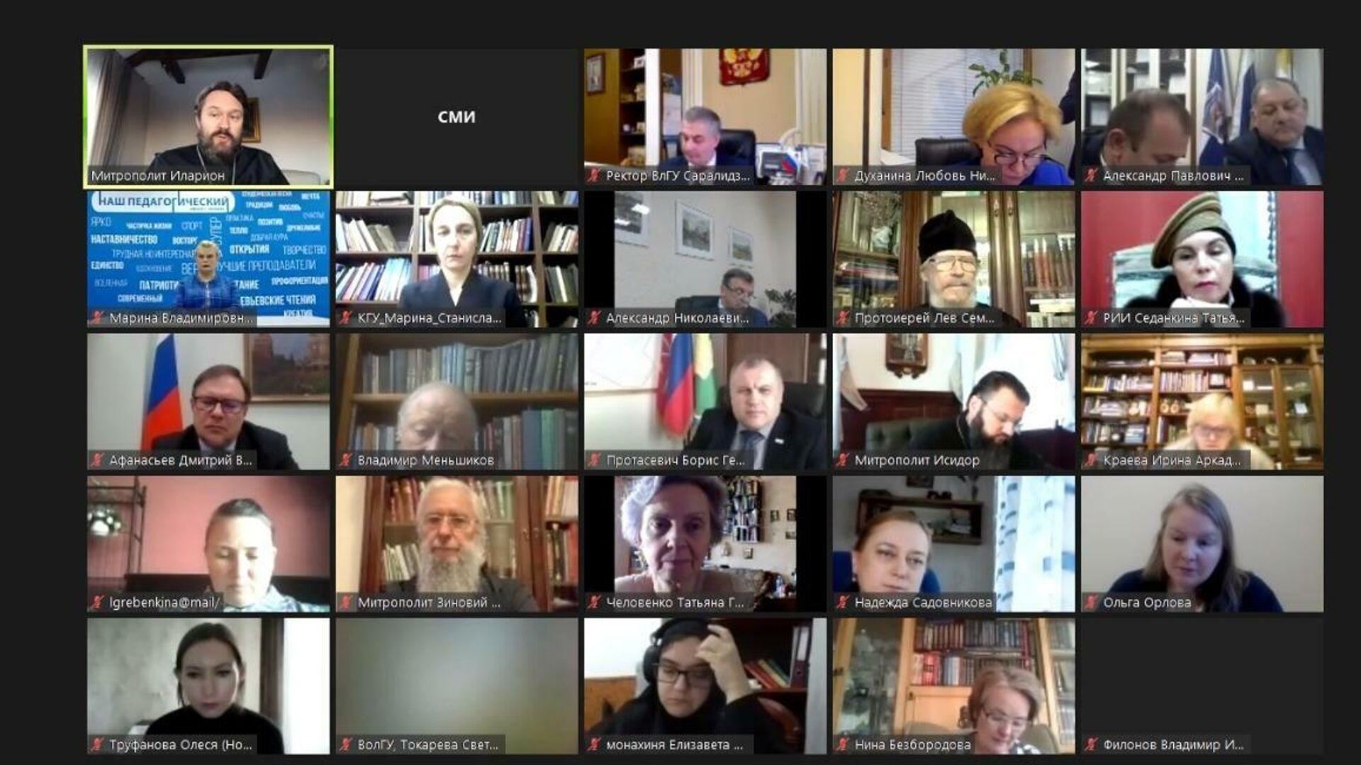 Участники конференции Теология в научно-образовательном пространстве: задачи и решения - РИА Новости, 1920, 11.12.2020