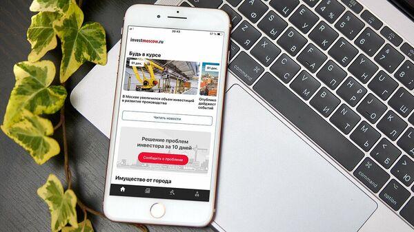 Мобильное приложение инвестиционного портала Москвы