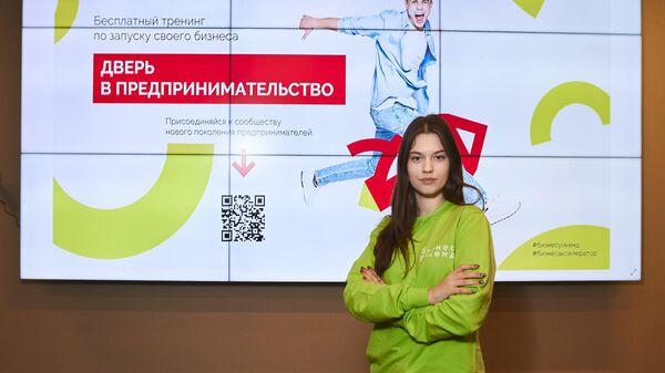Юных предпринимателей Москвы приглашают на онлайн Бизнес уикенд