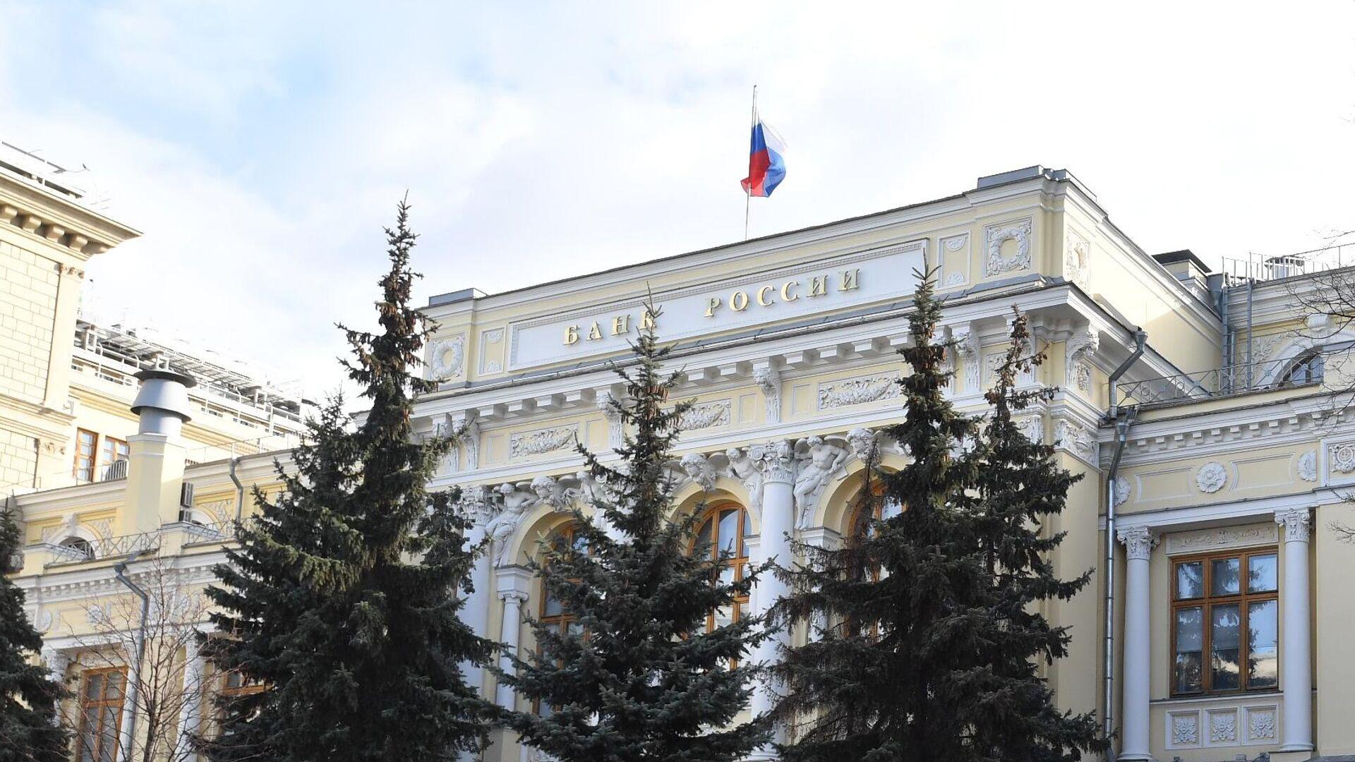 Здание Центрального банка России - РИА Новости, 1920, 02.12.2020