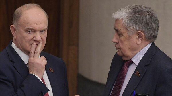 Руководитель фракции КПРФ Геннадий Зюганов и первый заместитель председателя Комитета ГД по бюджету и налогам Валентин Шурчанов