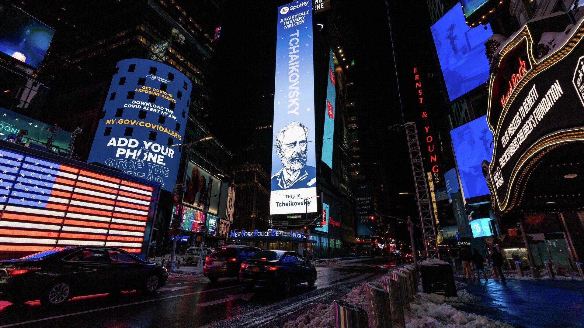 Spotify объяснил, почему на Таймс-сквер появился билборд с Чайковским