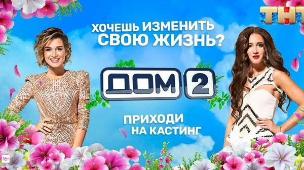 Баннер шоу Дом 2 на телеканале ТНТ