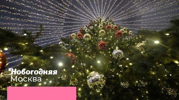 Новогодняя Москва: как украсили столицу к праздникам