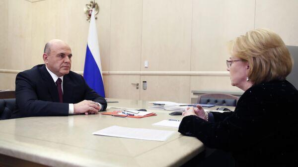 Председатель правительства РФ Михаил Мишустин и руководитель Федерального медико-биологического агентства Вероника Скворцова во время встречи