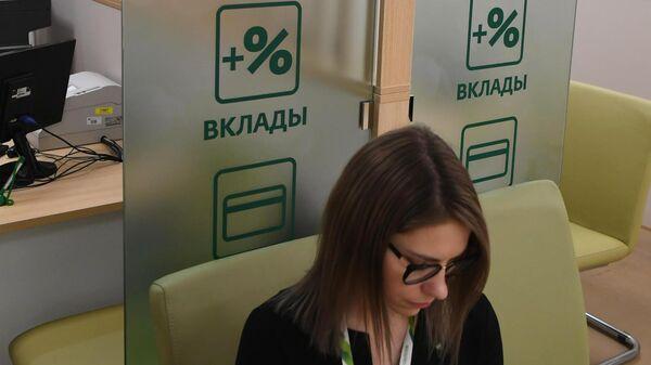 Сотрудница в отделении банка