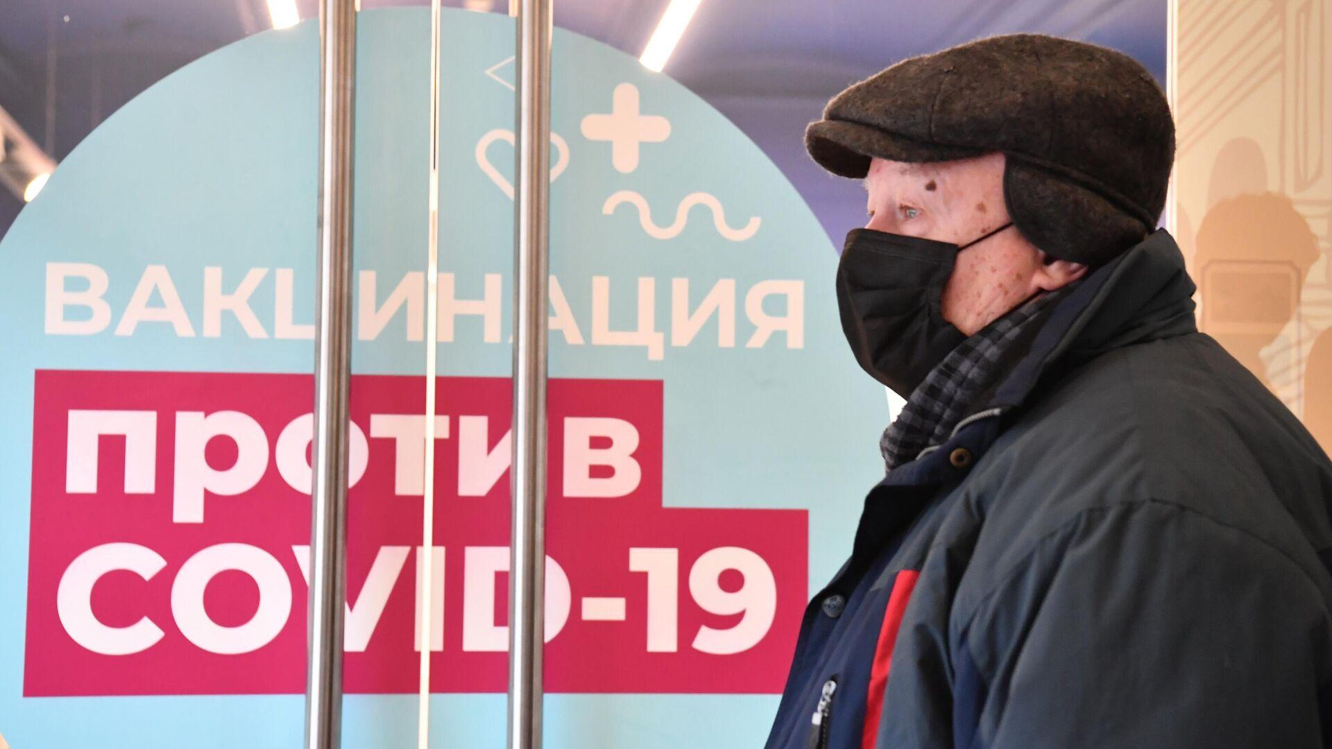 Мужчина возле пункта вакцинации от коронавируса в ГУМе в Москве - РИА Новости, 1920, 19.01.2021