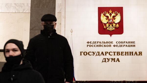 В холле Государственной Думы