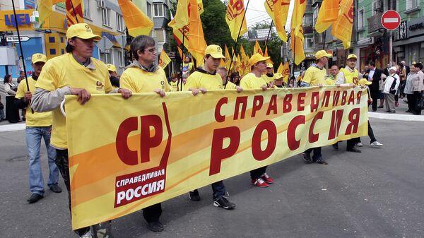 Сторонники партии Справедливая Россия на первомайской демонстрации в Симферополе