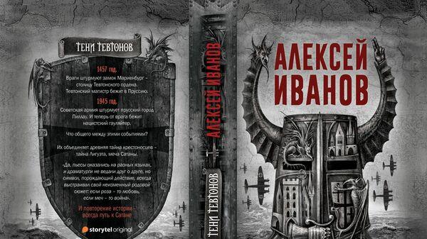 Тени тевтонов Алексея Иванова - роман и аудиосериал