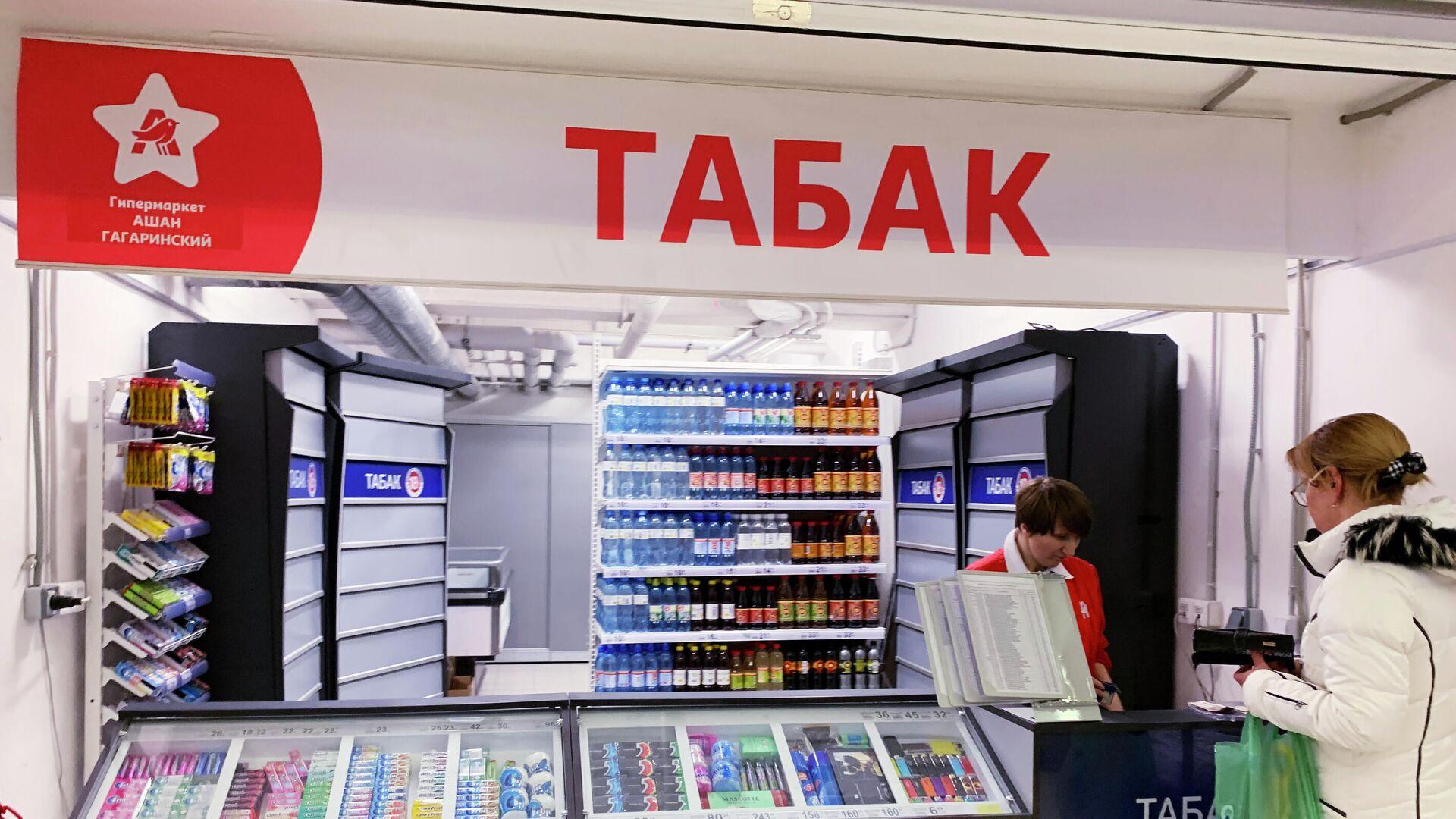 Покупатель у табачной лавки - РИА Новости, 1920, 07.05.2021
