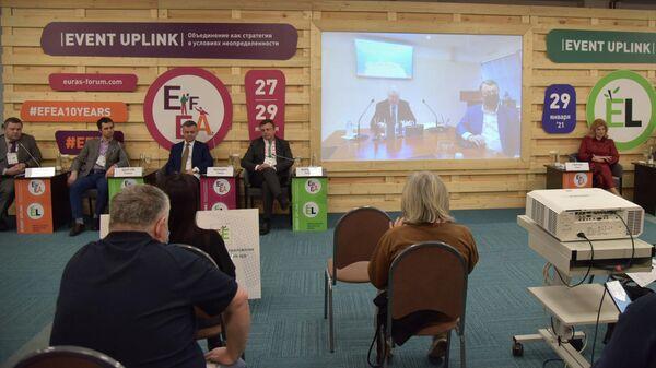 Дискуссия на полях X Евразийского Ивент Форума