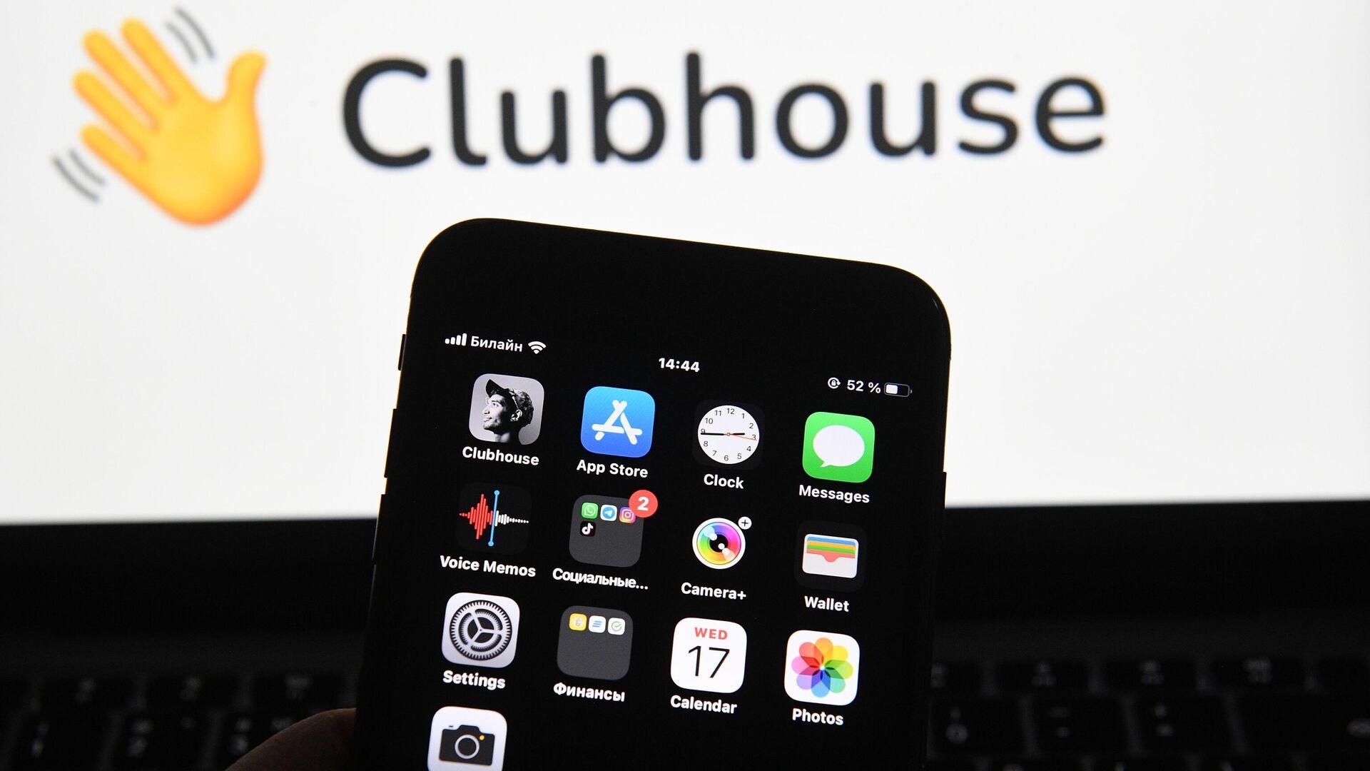 Приложение Clubhouse на экране смартфона - РИА Новости, 1920, 11.04.2021