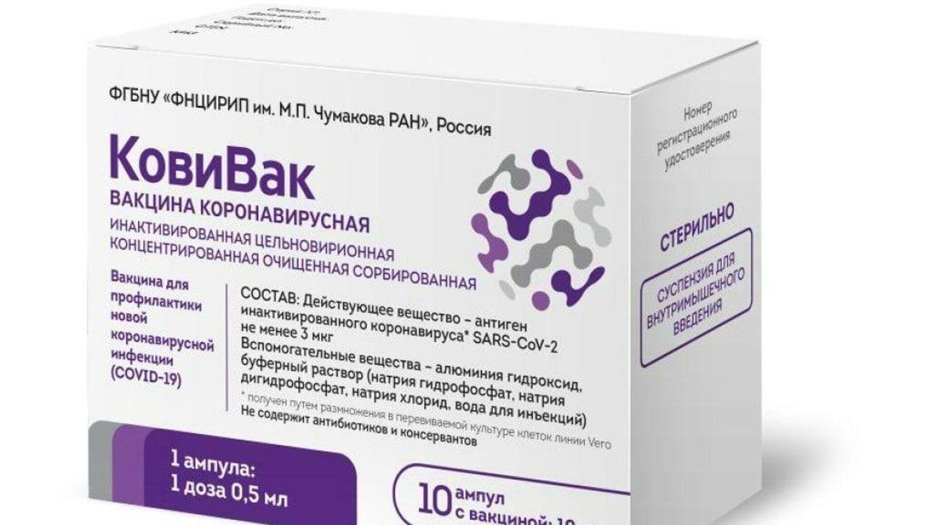 Третья российская вакцина от коронавируса КовиВак - РИА Новости, 1920, 01.03.2021