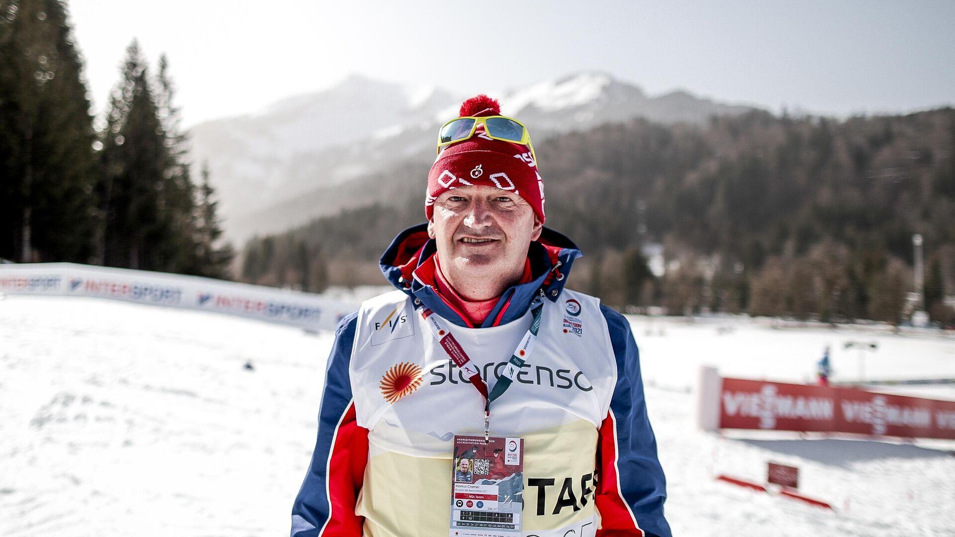 Тренер сборной России по лыжному спорту Маркус Крамер - РИА Новости, 1920, 28.02.2021