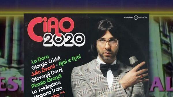 Обложка альбома с треками из специального новогоднего шоу команды Вечернего Урганта CIAO 2020