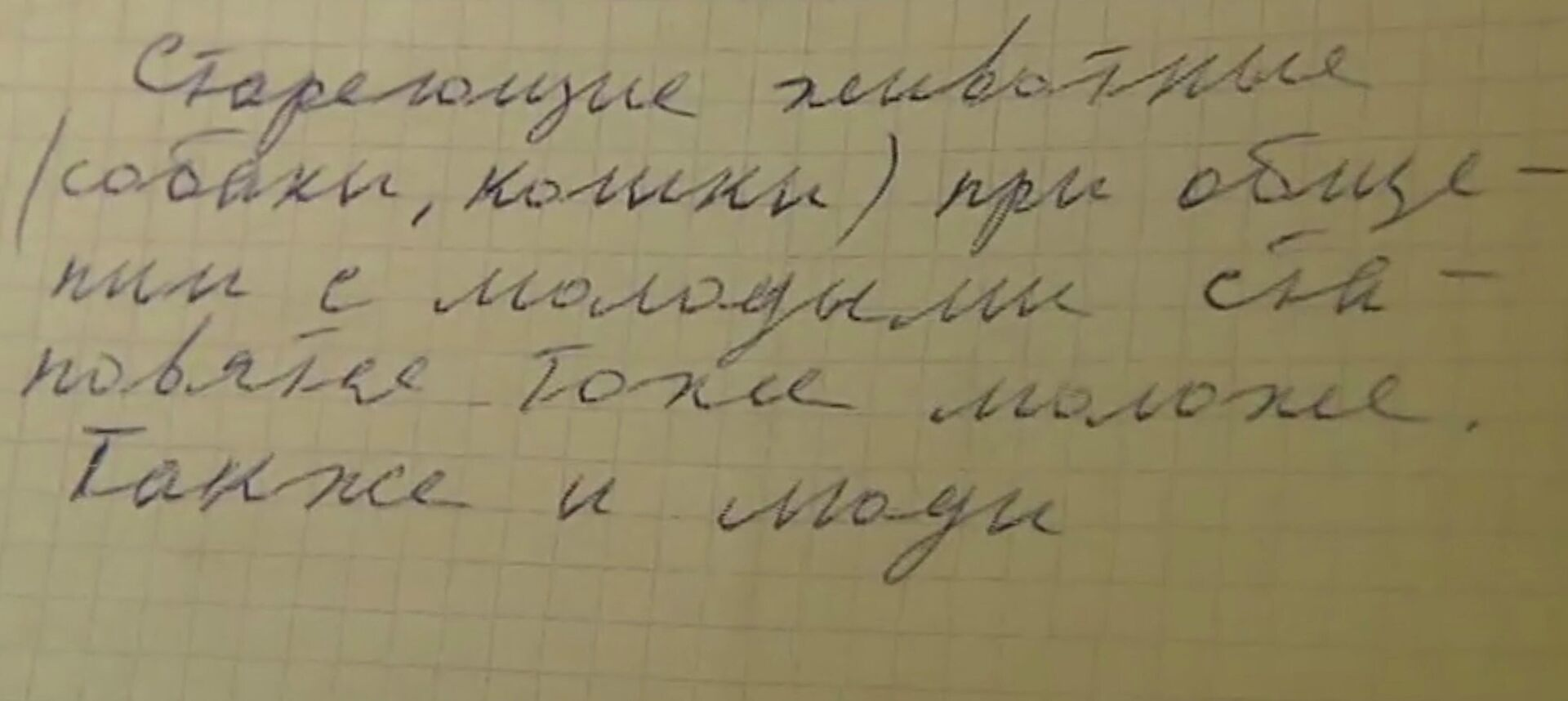 """Следователь показал неизвестную записку """"скопинского маньяка"""""""