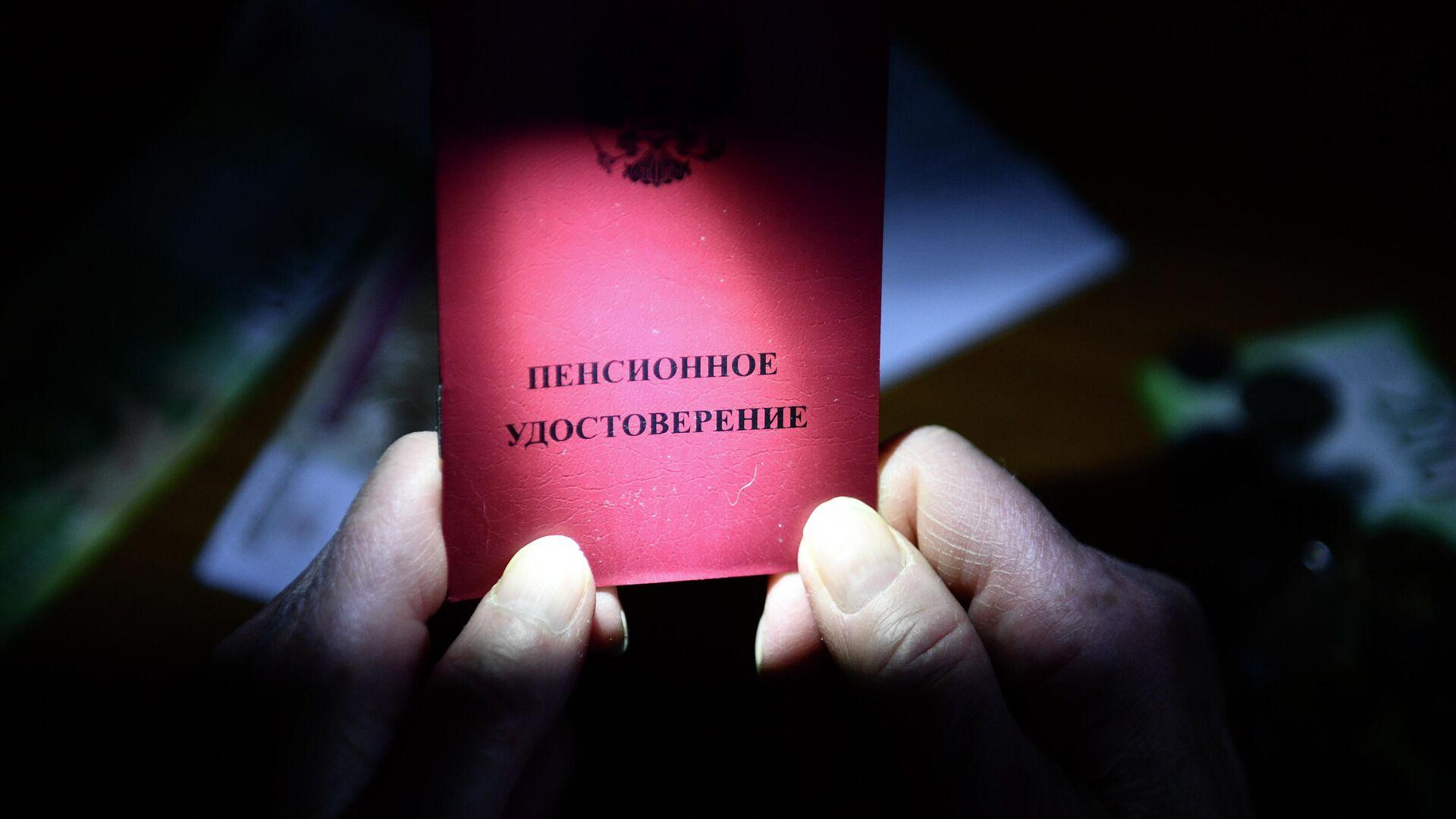 Пенсионное удостоверение - РИА Новости, 1920, 19.03.2021