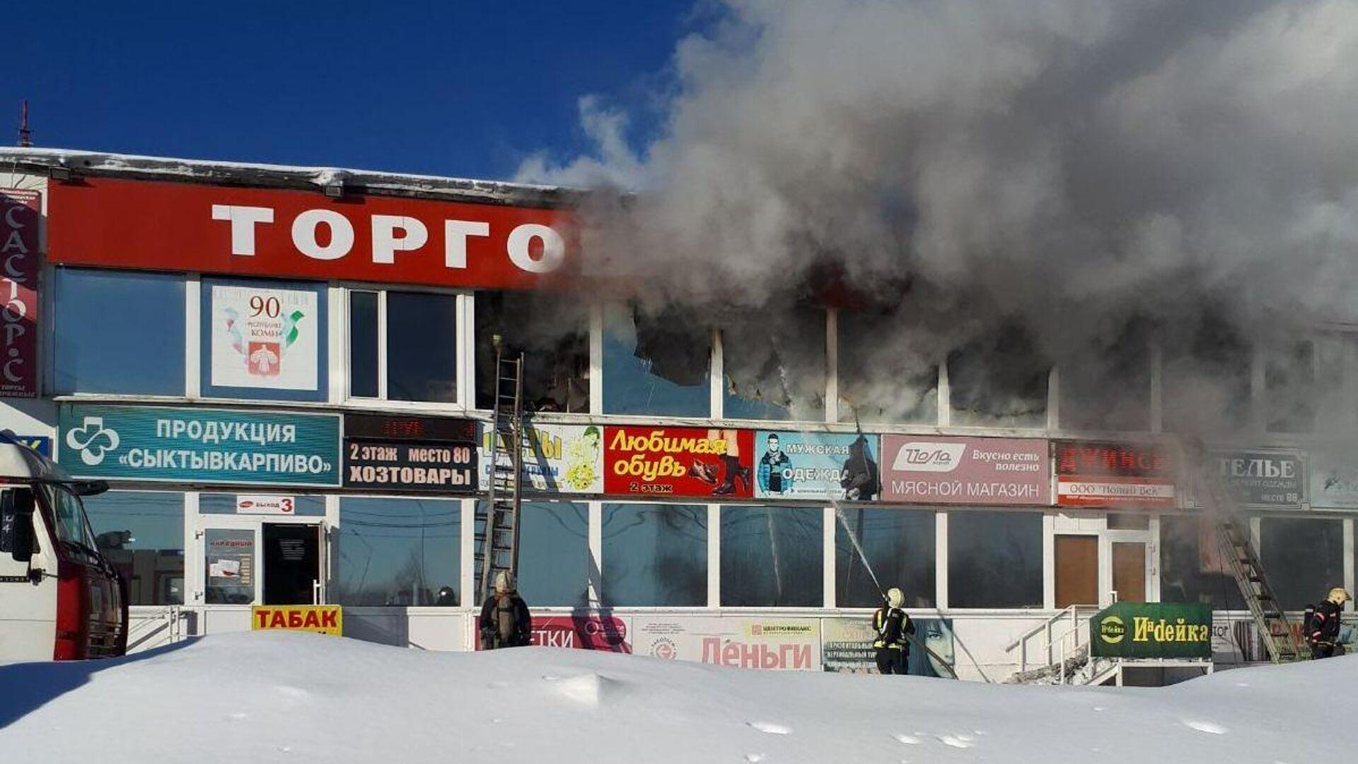 Пожар в павильоне здания ТЦ Народный в Сыктывкаре - РИА Новости, 1920, 13.03.2021