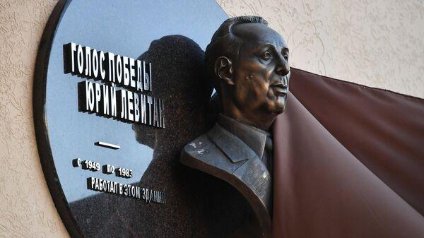 Открытие мемориальной доски Юрию Левитану
