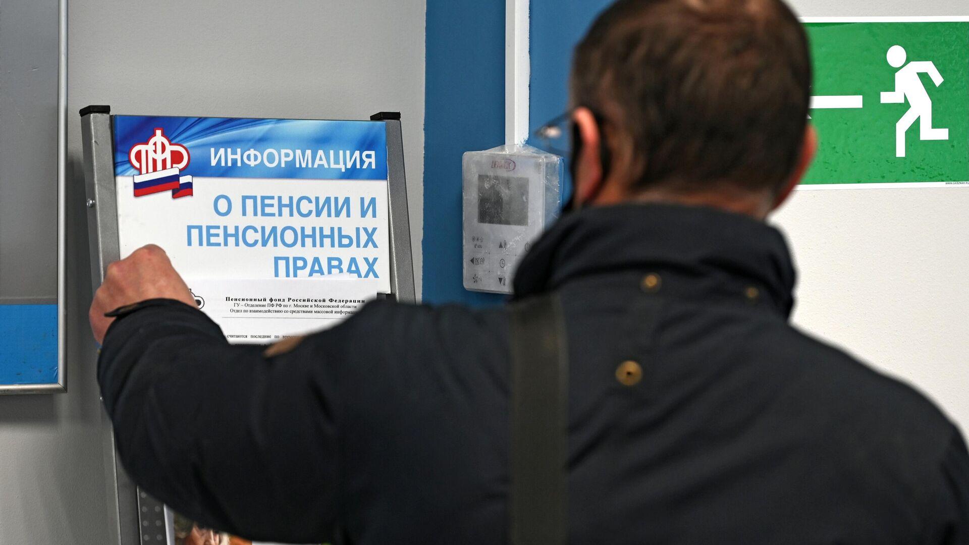 Мужчина у информационного стенда в пенсионном фонде в Москве - РИА Новости, 1920, 09.04.2021