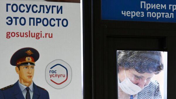 Окно приема документов в ГИБДД в центре Госуслуг в Строгино